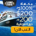 Arab Casino Cruise